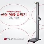 비만도측정기(GL-150/GL-150P)