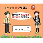 최신금연팝업북 (흡연의 피해)