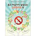 금연 컬러링북-초등용