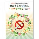 금연 컬러링북-중고등용
