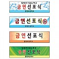 현수막-금연선포식 현수막