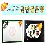 보드판-금연골든벨