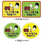 금연스티커-티셔츠용(4종SET)