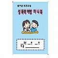 성폭력 미니북