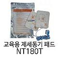교육용 제세동기 패드 NT-180T용
